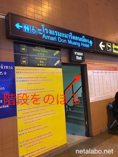 ドンムアン空港でタクシー乗り場へ移動