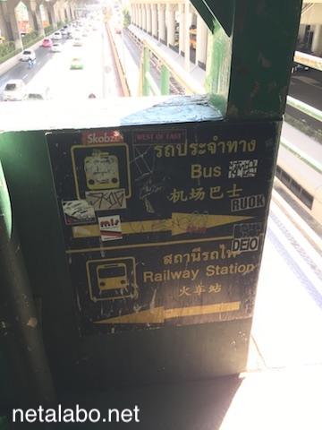 ドンムアン空港のバス停へ
