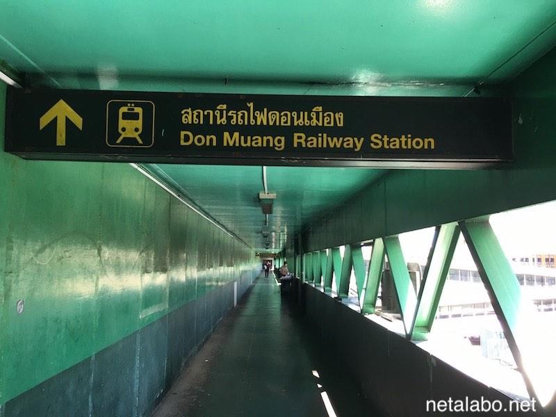 ドンムアン空港の駅へ