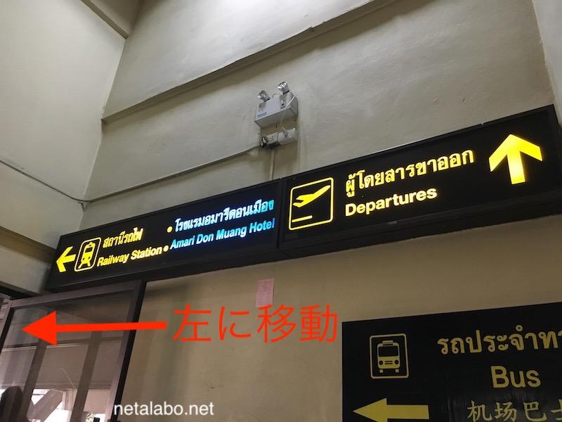 ドンムアン空港の階段