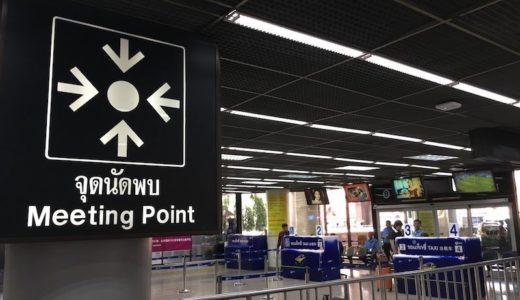 【タイ】ドンムアン空港で並ばずにタクシーに乗る2つの裏技