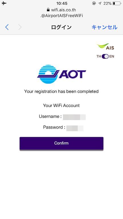 ドンムアン空港のフリーWi-Fiのアカウント
