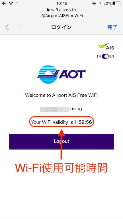 ドンムアン空港のフリーWi-Fiに接続完了