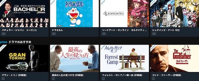 Amazonプライムビデオの映画やアニメ