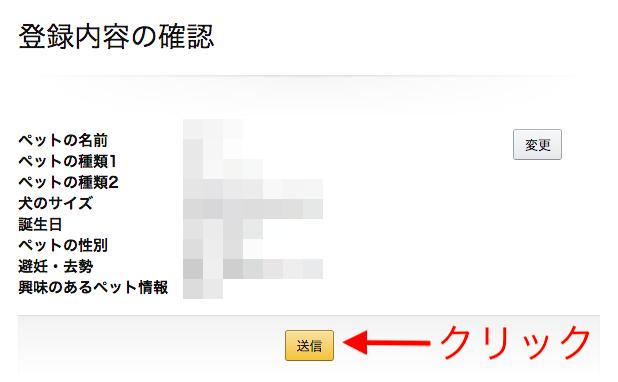 プライムペット登録内容の確認