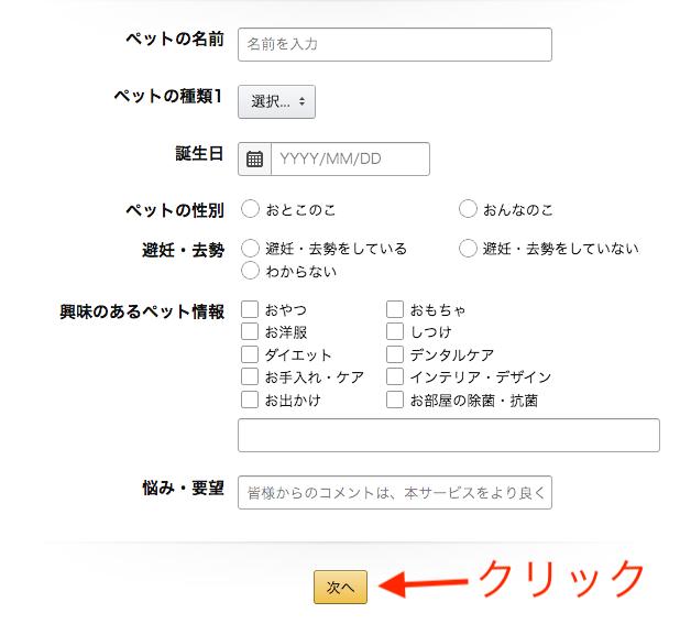 プライムペットにペット情報の登録