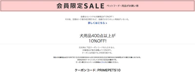 プライムペットの会員限定セール