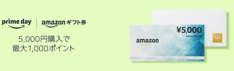 Amazonギフト券5000円購入で最大1000ポイント