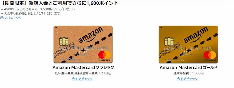 Amazonマスターカード(MasterCard)