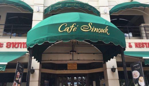 【ラオス】ビエンチャンのタイ大使館近くのおすすめカフェ「Cafe Sinouk」
