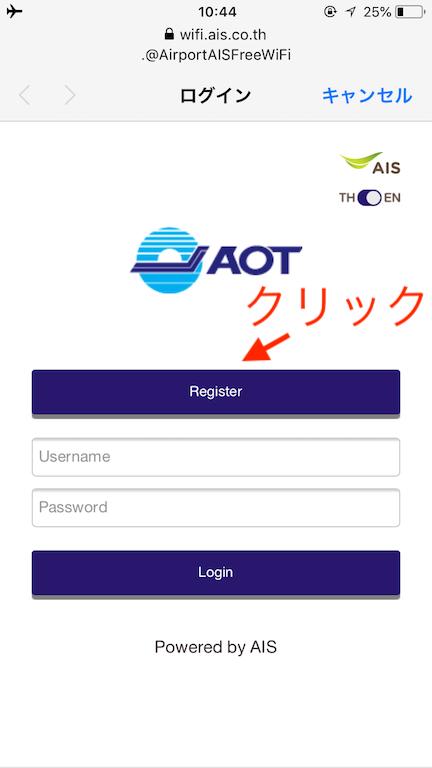 ドンムアン空港のAISフリーWi-Fiにログイン