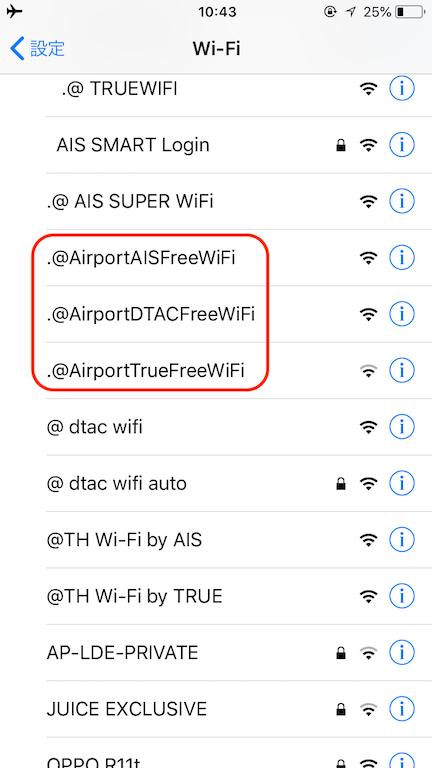 ドンムアン空港のフリーWi-Fiを選択