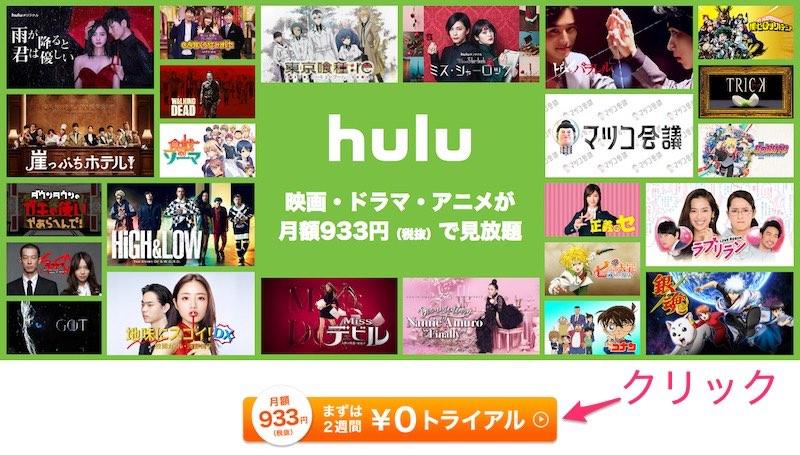 Hulu(フールー)の2週間無料トライアルを申し込む