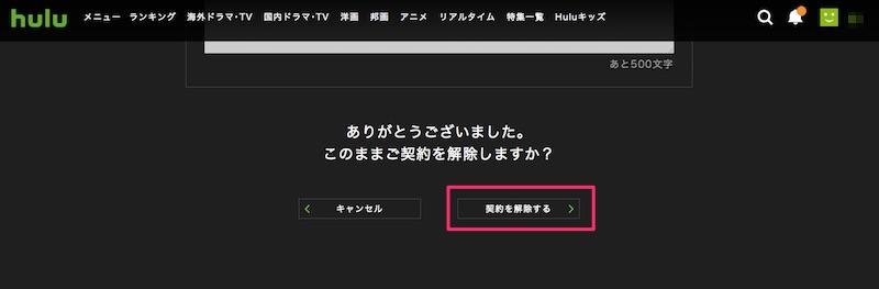 Hulu(フールー)の解約を解除する