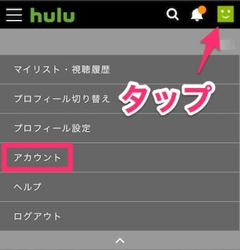 Hulu(フールー)のアカウントを選択