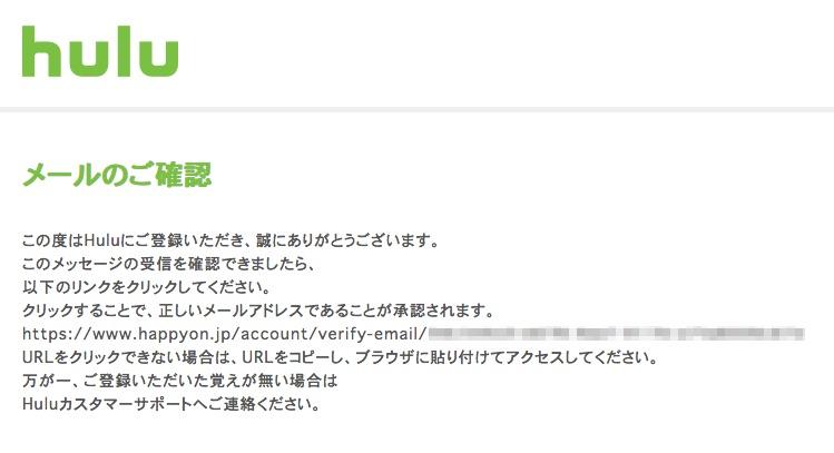 Hulu(フールー)から届いた確認メール