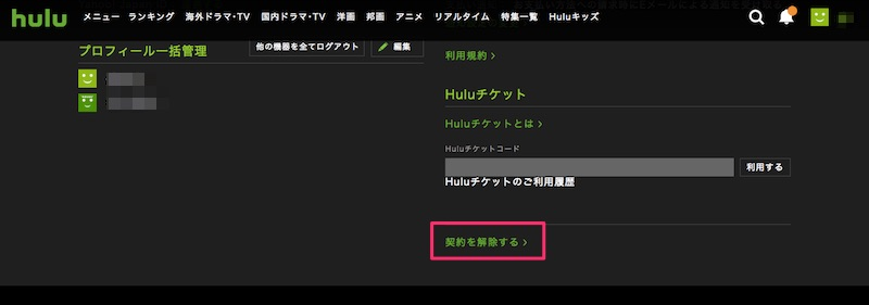 Hulu(フールー)の解約を選択