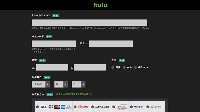 Hulu(フールー)に必要事項を登録