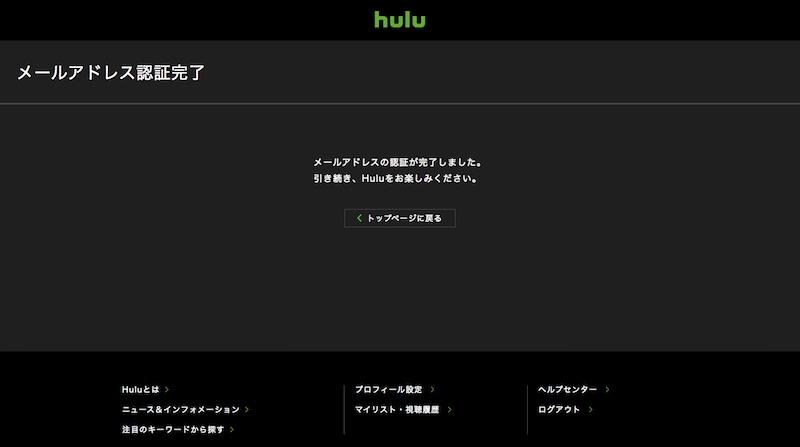 Hulu(フールー)のメール認証の完了
