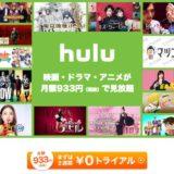 Hulu(フールー)の2週間無料トライアル