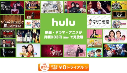 Hulu(フールー)の申し込み方法・登録手順をやさしく解説