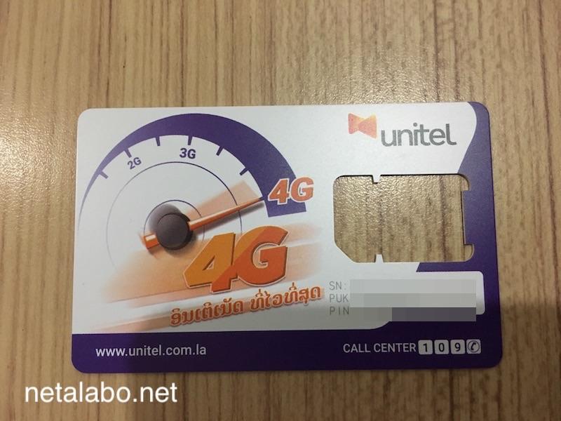 unitelのSIMカード