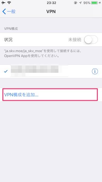 iPhoneやiPadからVPN構成を追加を選択