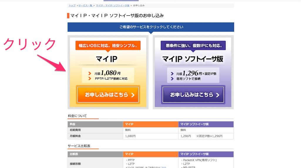 マイIP、マイ IPソフトイーサ版を選択