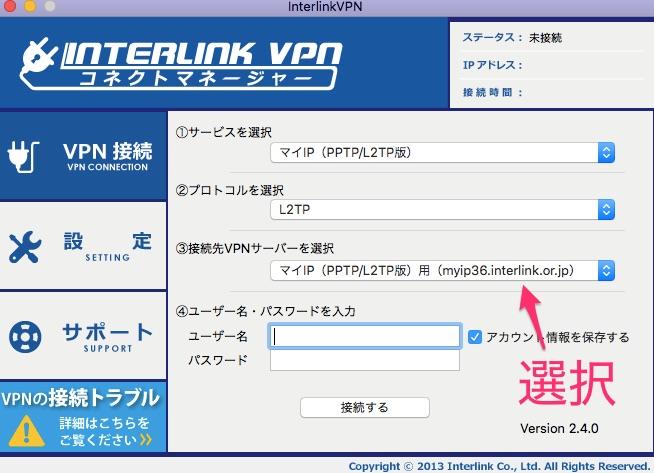 INTERLINK VPNでマイIPを使用