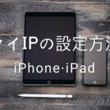 マイIPのiPhone・iPadでの設定方法