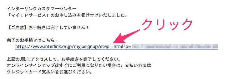 メールに記載されたマイIPのリンクをクリック