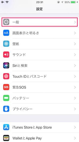 iPhoneやiPadで設定を開き、一般を選択