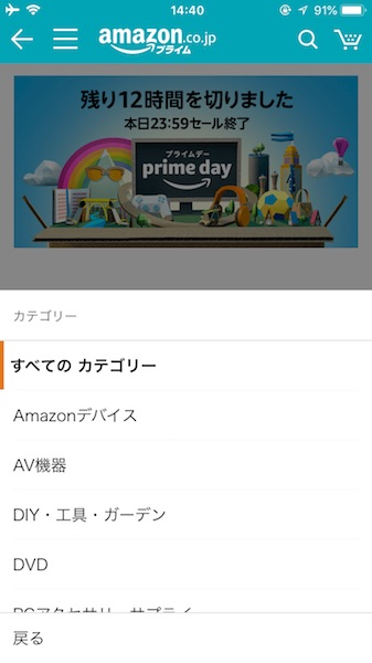 Amazonプライムデーでカテゴリーの選択