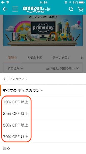 Amazonプライムデーで商品のディスカウント率を選択