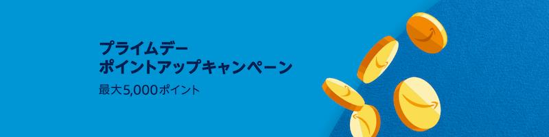 Amazonプライムデー【最大5000ポイント】ポイントアップキャンペーン