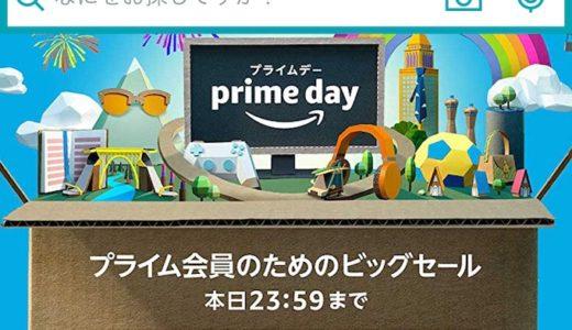 【Amazonプライムデーの攻略法】割引率の高い商品を探す方法