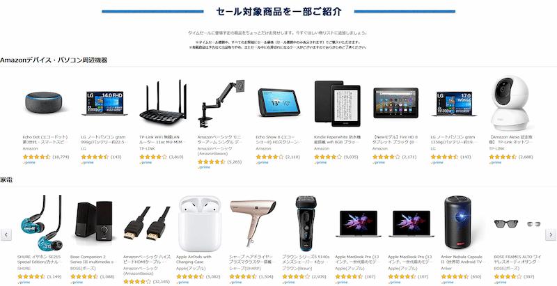 Amazonプライムデーの注目商品