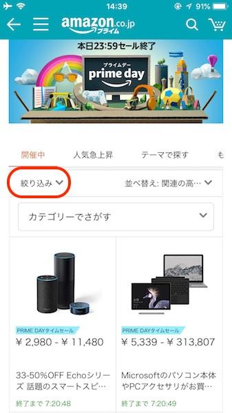 Amazonプライムデーで商品の絞り込み