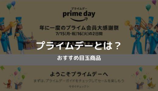 【Amazonプライムデー】いつ?何時から?おすすめ目玉商品まとめ