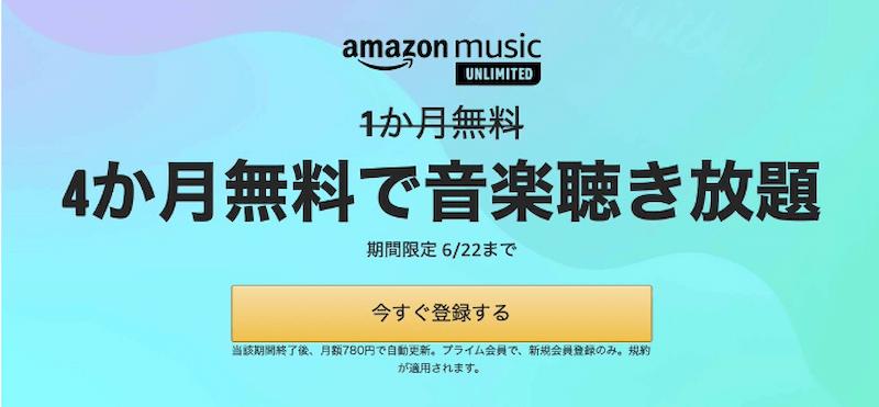 Amazonプライムデー2021キャンペーン|amazon music unlimitedが4ヶ月無料