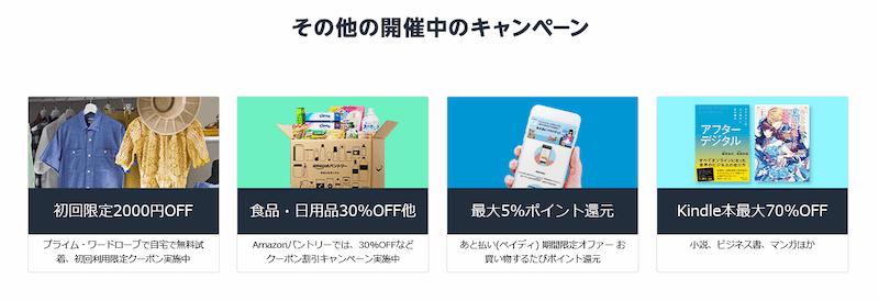 Amazonプライムデー2021のその他のキャンペーン