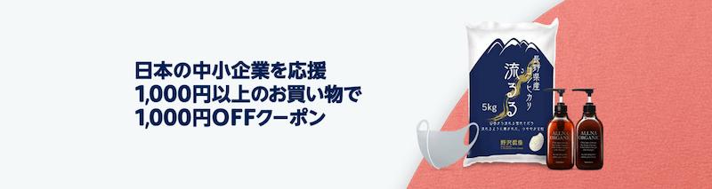 Amazonプライムデー1000円オフクーポン