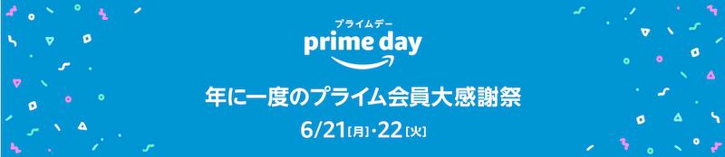 【2021年】Amazonプライムデーとは?いつ?おすすめ目玉商品まとめ
