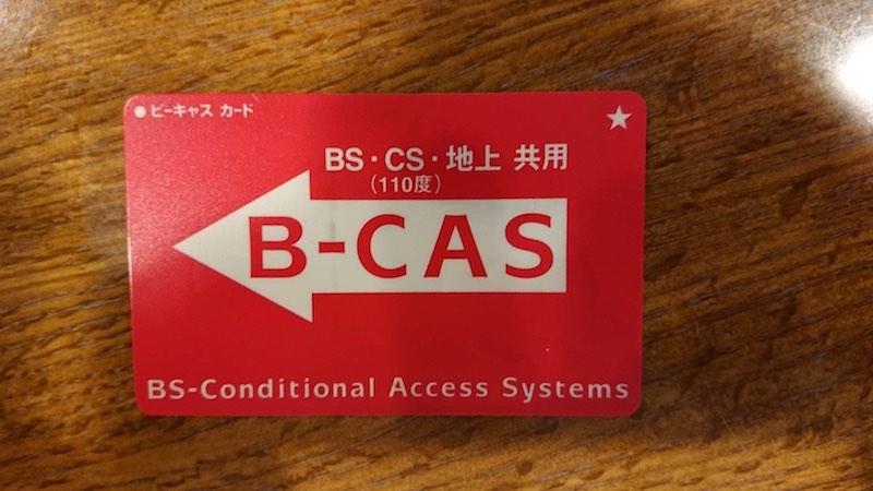テレビやレコーダーに内蔵されているB-CASカード