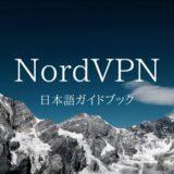 NordVPNとは?特徴を日本語で解説