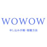 WOWOWの申し込み手順と視聴方法