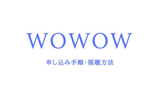 WOWOWの申し込み方法・登録手順から視聴までの流れをやさしく解説