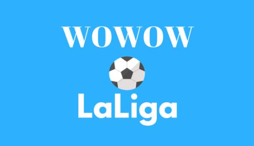 WOWOWでリーガ・エスパニョーラ(ラ・リーガ)を視聴!料金も解説【2019/20】