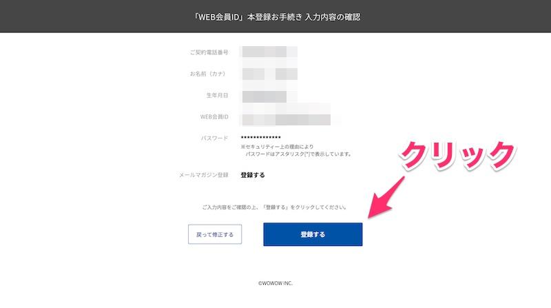 WOWOWのWEB会員ID本登録の入力内容の確認