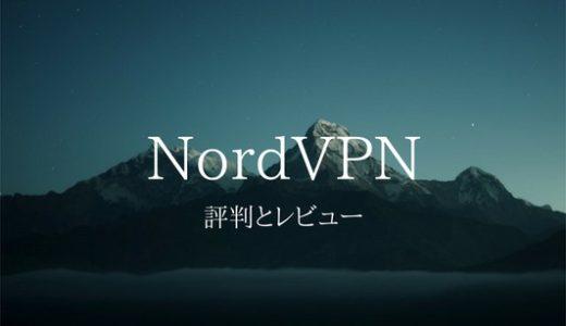 NordVPNの評判とレビュー